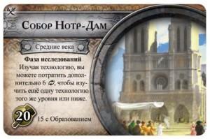 фото Настольная игра Hobby World 'Цивилизация Сида Мейера. Мудрость и Война' (1760) #3