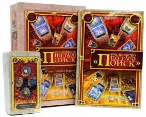 Книга Руководство по Таро 'Поиск' (+ 80 карт)