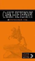 Книга Санкт-Петербург. Путеводитель. Оранжевый гид