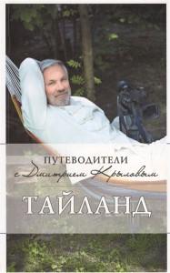 Книга Таиланд (+DVD)