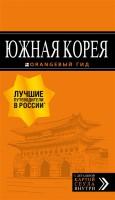 Книга Южная Корея. Путеводитель + карта