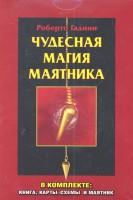Книга Чудесная магия маятника (комплект)