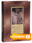 Книга История искусств: мастера живописи (шелк)