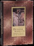 фото страниц История искусств: мастера живописи (шелк) #2