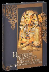 фото страниц История искусств. От Древнего Египта до средневековой Европы (короб) #2