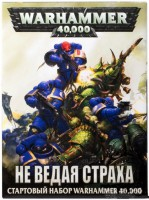 Настольная игра Games Workshop 'Warhammer 40000: Know No Fear (rus)' (21010199017)