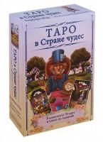 Книга Таро в Стране чудес. Комплект (книга+карты)