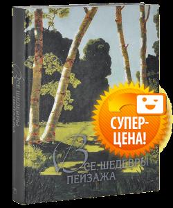 Книга Все шедевры пейзажа