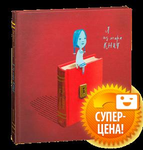 Книга Я из мира книг