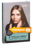 Книга Я плохая мама? Как воспитать ребенка, не имея на это времени