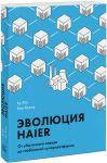 фото страниц Эволюция Haier. От убыточного завода до глобальной суперплатформы #2