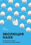 Книга Эволюция Haier. От убыточного завода до глобальной суперплатформы