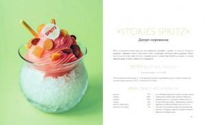 фото страниц Искусство на десерт. Книга рецептов от уникального кондитера современности #5