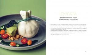 фото страниц Искусство на десерт. Книга рецептов от уникального кондитера современности #7