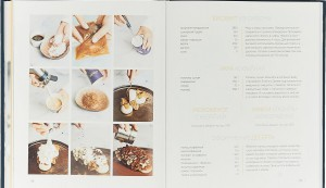 фото страниц Искусство на десерт. Книга рецептов от уникального кондитера современности #9