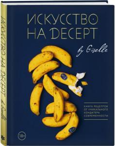 фото страниц Искусство на десерт. Книга рецептов от уникального кондитера современности #2