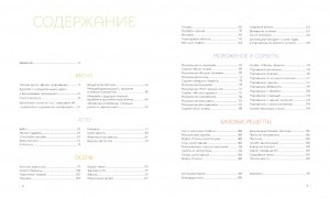 фото страниц Искусство на десерт. Книга рецептов от уникального кондитера современности #3