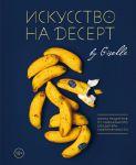 Книга Искусство на десерт. Книга рецептов от уникального кондитера современности