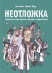 Книга Неотложка. Графический роман о врачах, пациентах и борьбе за жизнь