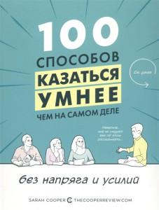 фото страниц 100 способов казаться умнее, чем на самом деле #3