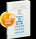 Книга Нация умных людей. История израильского экономического чуда