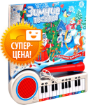 Книга Пианино-караоке. Зимние песенки