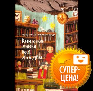 Книга Книжная лавка под дождём