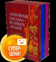 Книга Любовные письма великих людей (комплект из 3 книг)