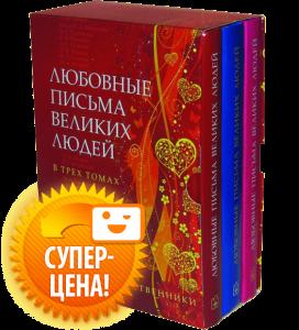 Суперкомплект из книг «Любовные письма великих людей»