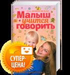 Книга Малыш учится говорить. Развитие речи 1-3 лет