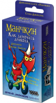 фото Настольная игра Hobby World Манчкин: Как замочить дракона (181893) #11