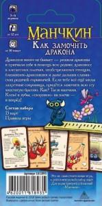 фото Настольная игра Hobby World Манчкин: Как замочить дракона (181893) #7
