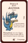 фото Настольная игра Hobby World Манчкин: Как замочить дракона (181893) #8