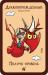 фото Настольная игра Hobby World Манчкин: Как замочить дракона (181893) #10