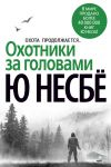 Книга Охотники за головами