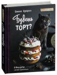 фото страниц Будешь торт? #2