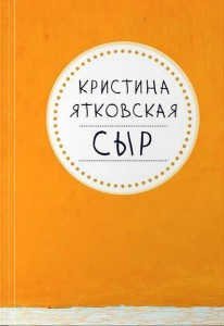 Книга Сыр
