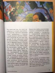 фото страниц История искусств. Просто о важном. Стили, направления и течения #5