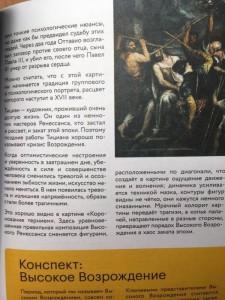 фото страниц История искусств. Просто о важном. Стили, направления и течения #10