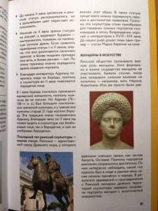 фото страниц История искусств. Просто о важном. Стили, направления и течения #7