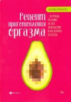 Книга Рецепт приготовления оргазма