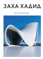 Книга Заха Хадид. Архитектура нового времени