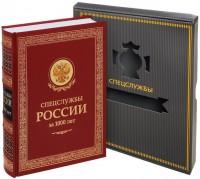 Книга Спецслужбы России за 1000 лет (подарочное издание)