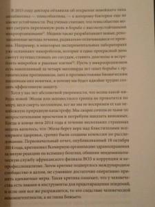 фото страниц Homo Deus. Краткая история будущего #6