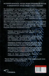 фото страниц Homo Deus. Краткая история будущего #7