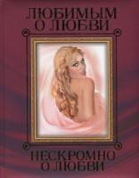 Книга Любимым о любви. Нескромно о любви