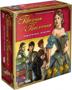 Настольная игра Hobby World 'Тайное послание. Подарочное издание' (181929)