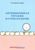 Книга Антимикробная терапия в стоматологии. Принципы и алгоритмы