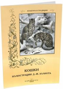 фото страниц Кошки #2