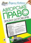 Книга Авторське право. Зразки договорів
